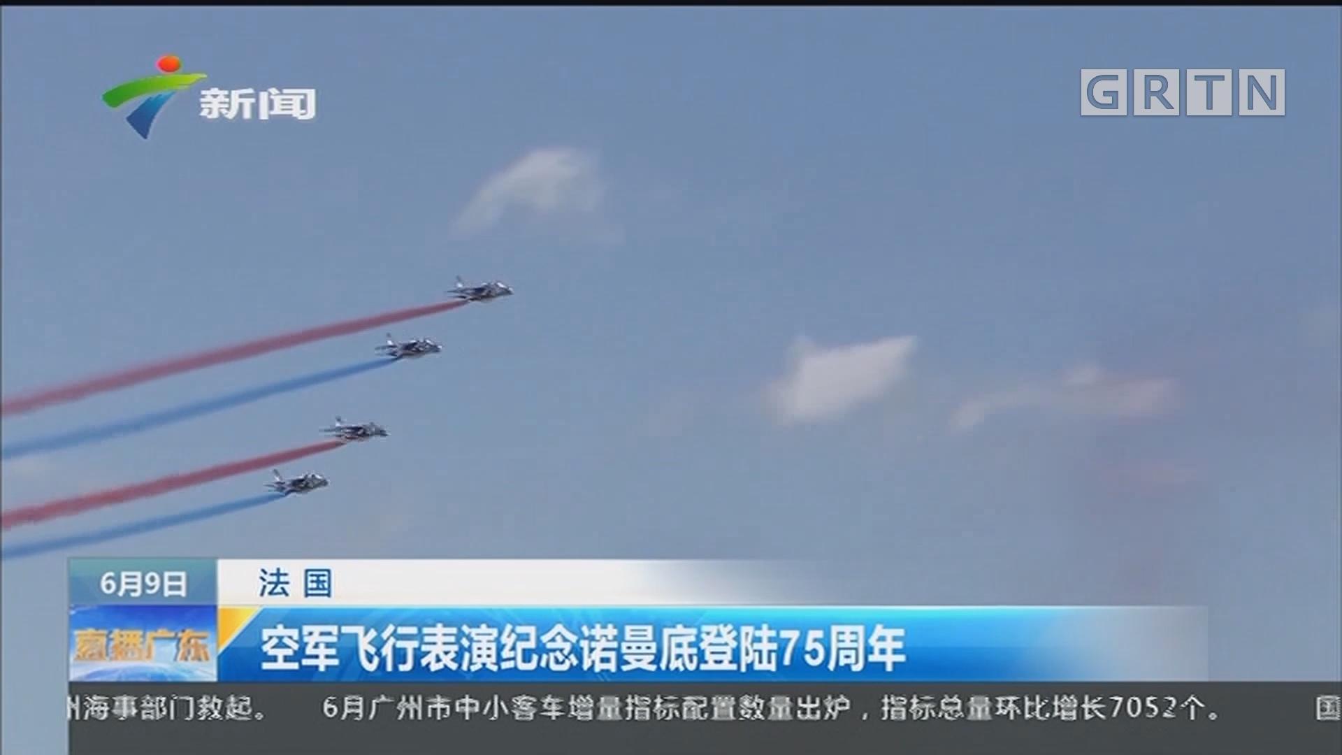 法国:空军飞行表演纪念诺曼底登陆75周年