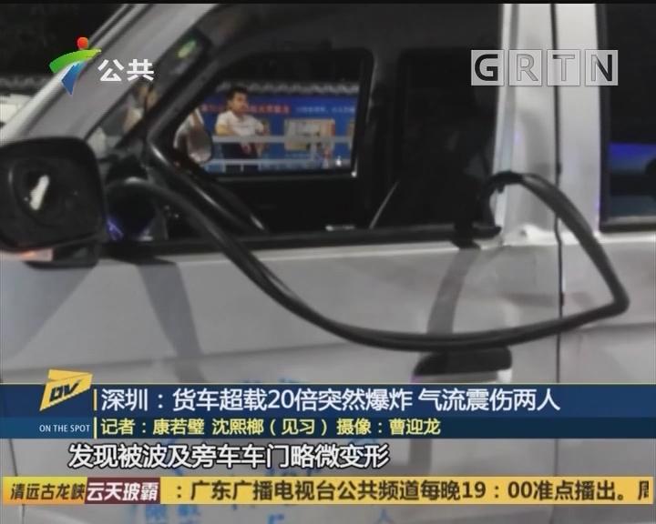 深圳:货车超载20倍突然爆炸 气流震伤两人