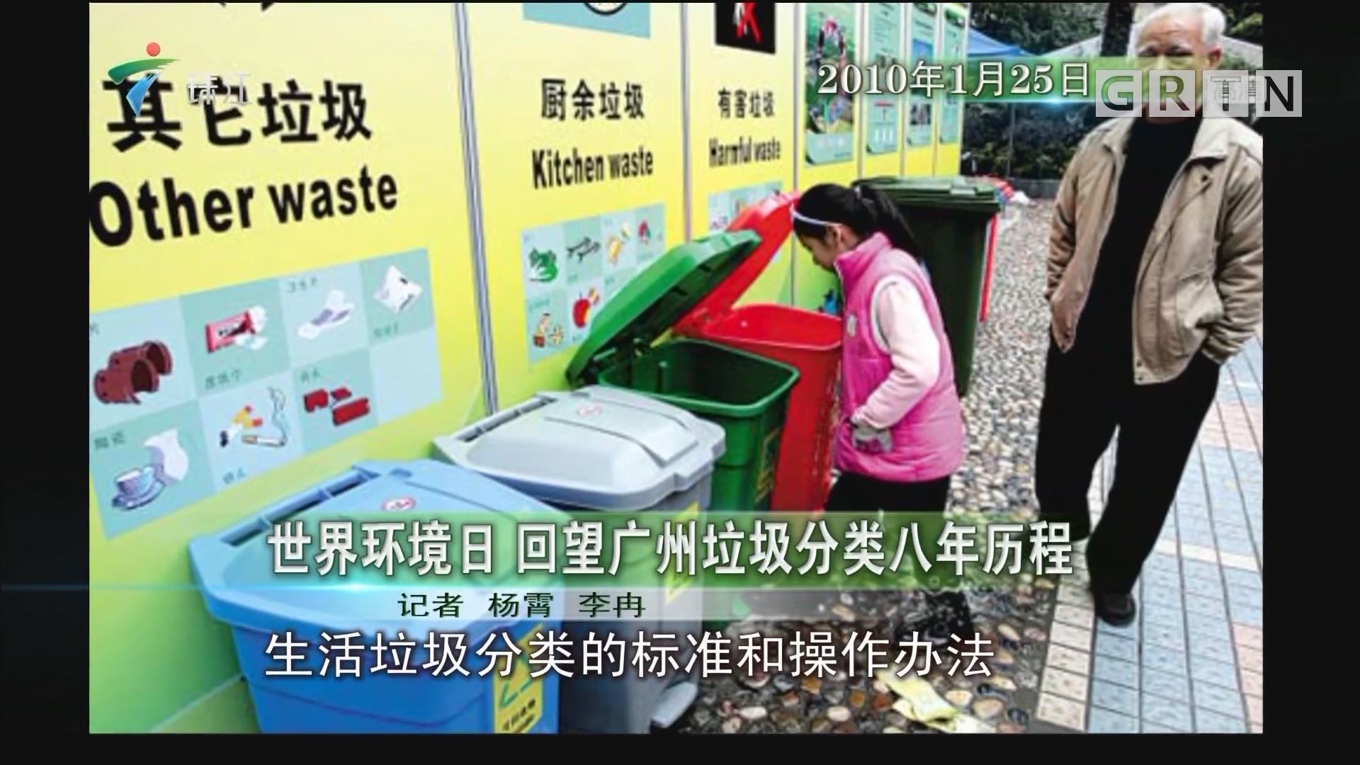 世界环境日 回望广州垃圾分类八年历程