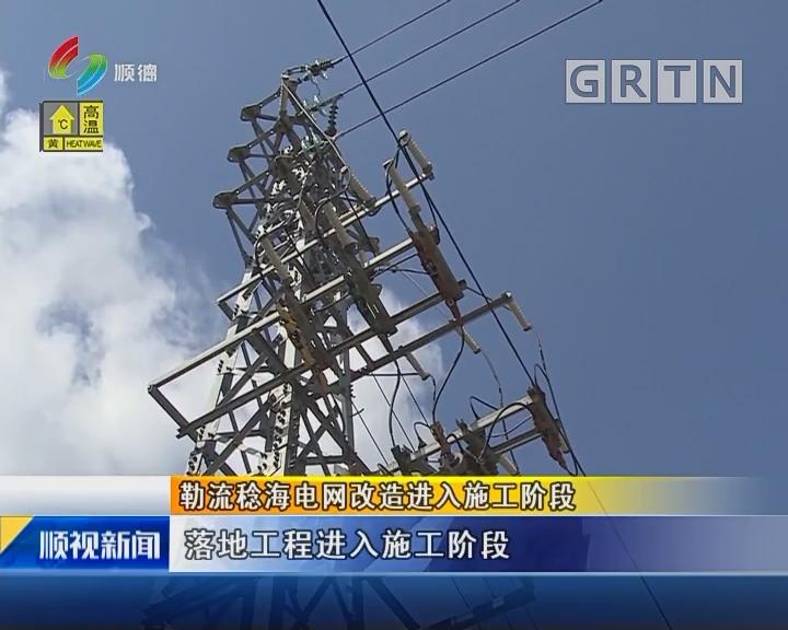 勒流稔海电网改造进入施工阶段
