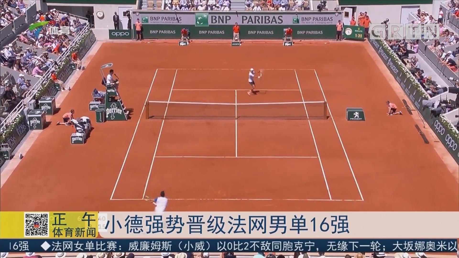 小德强势晋级法网男单16强