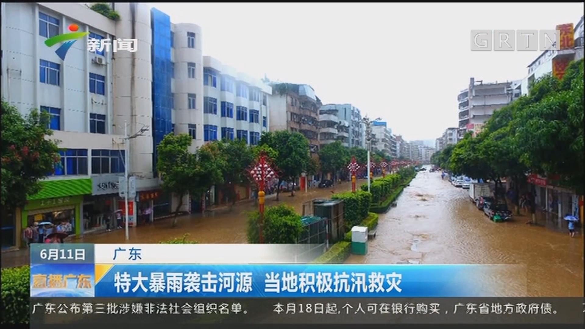 广东:特大暴雨袭击河源 当地积极抗汛救灾
