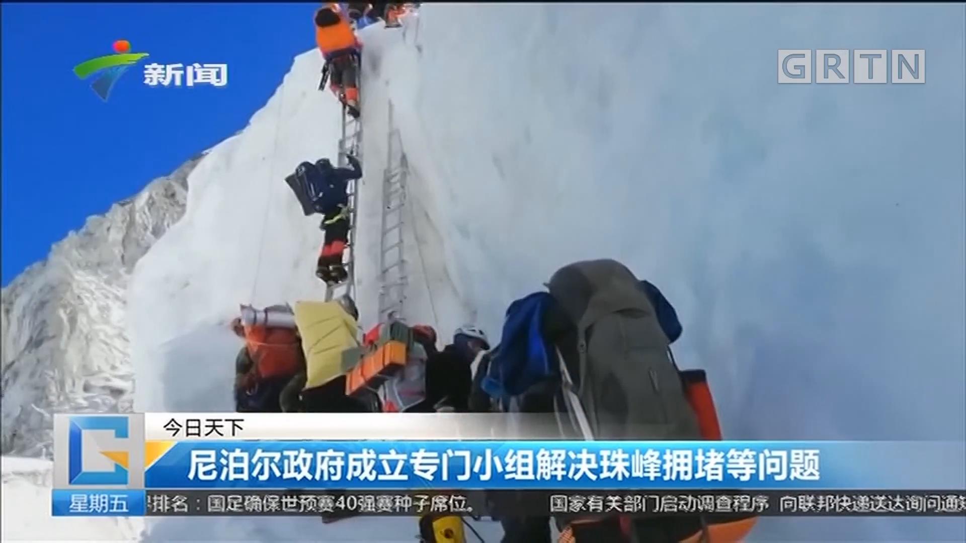 尼泊尔政府成立专门小组解决珠峰拥堵等问题