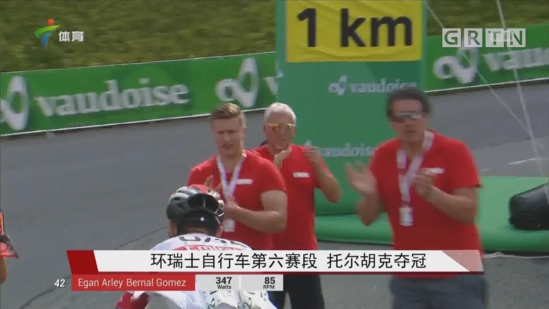 环瑞士自行车第六赛段 托尔胡克夺冠