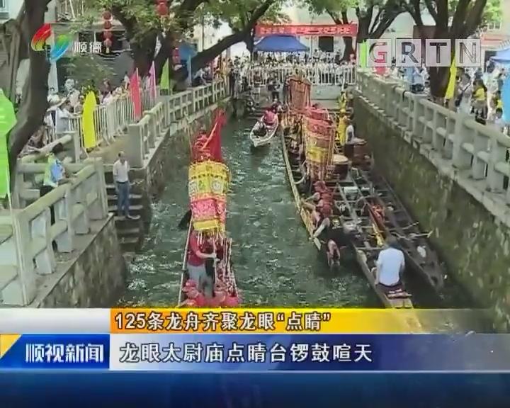"""125条龙舟齐聚龙眼""""电睛"""""""