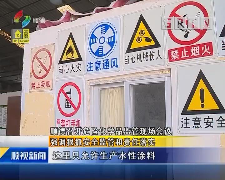 顺德召开危险化学品监管现场会议 强调狠抓安全监管和责任落实