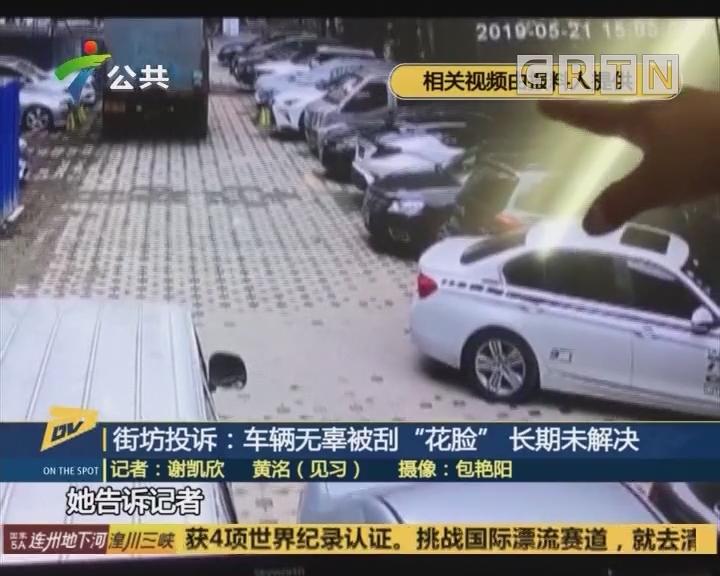 """街坊投诉:车辆无辜被刮""""花脸""""长期未解决"""