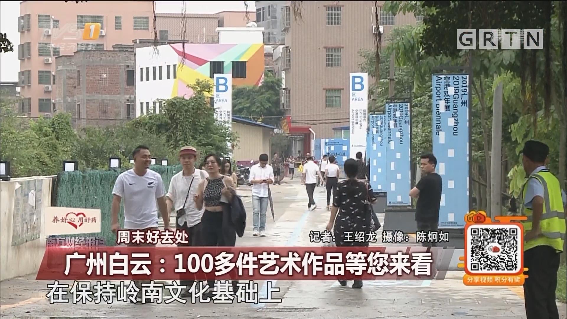 周末好去处 广州白云:100多件艺术作品等您来看