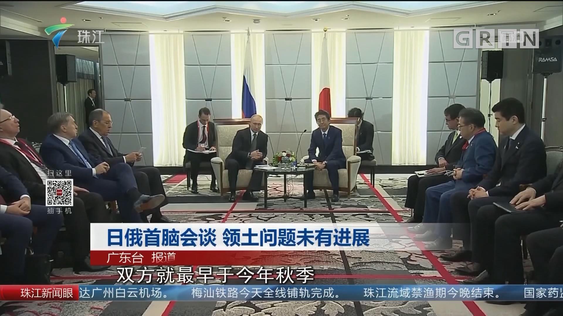 日俄首脑会谈 领土问题未有进展
