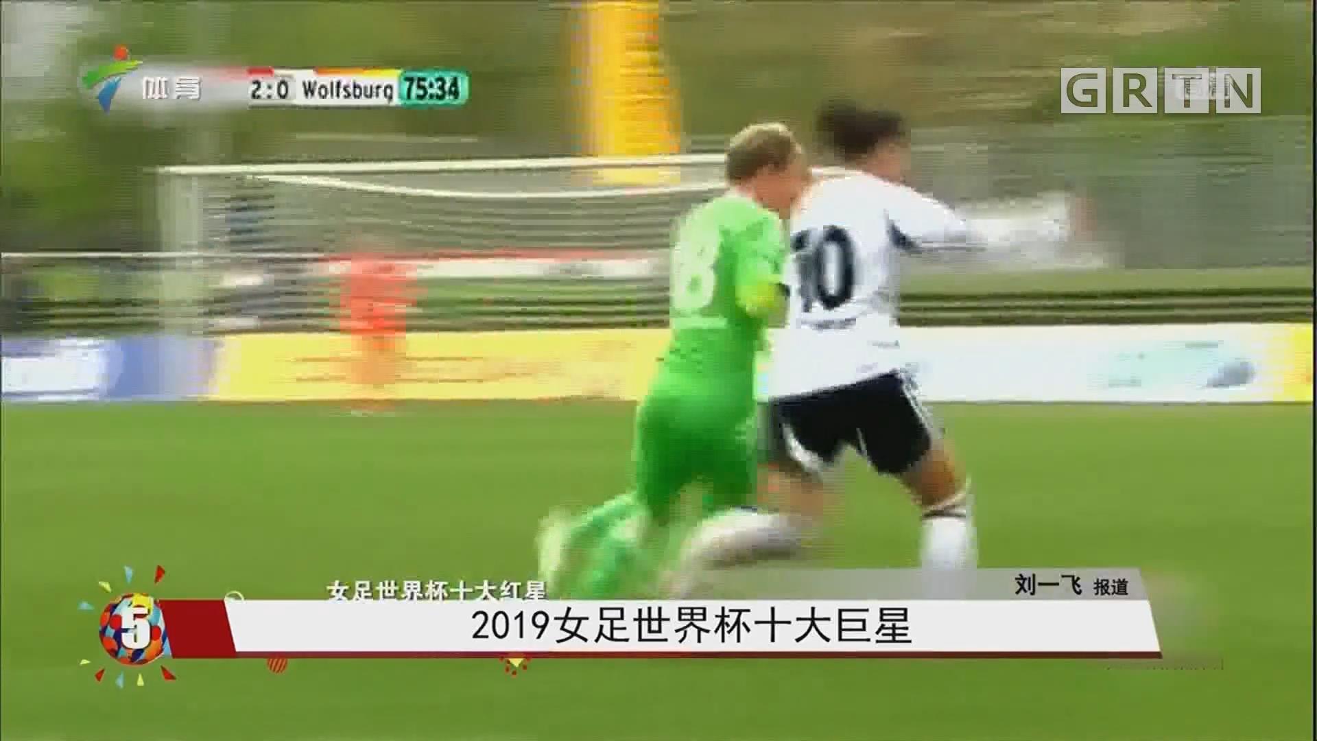 2019女足世界杯十大巨星