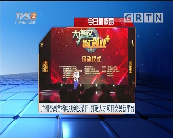 今日最激昂:广州番禺首档电视创投节目 打造人才项目交易新平台