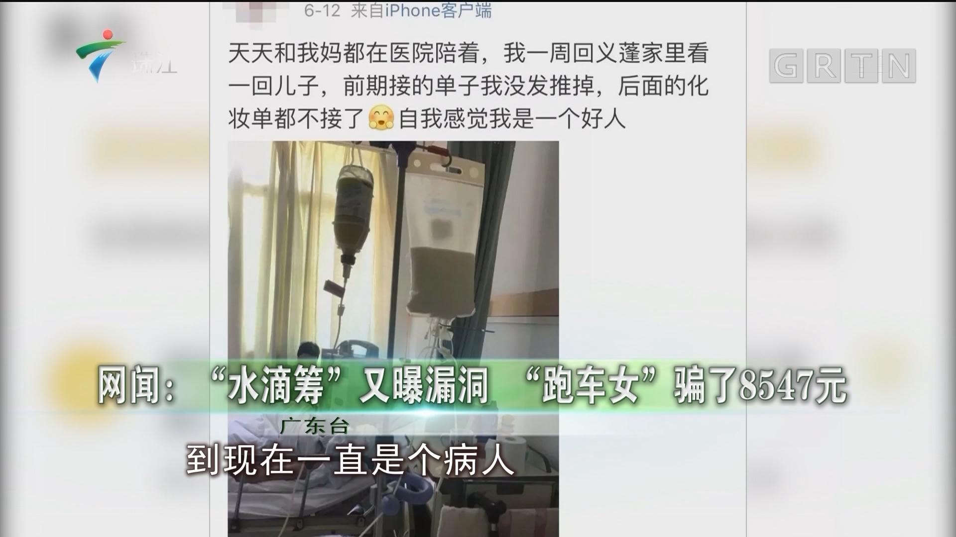 """网闻:""""水滴筹""""又曝漏洞 """"跑车女""""骗了8547元"""