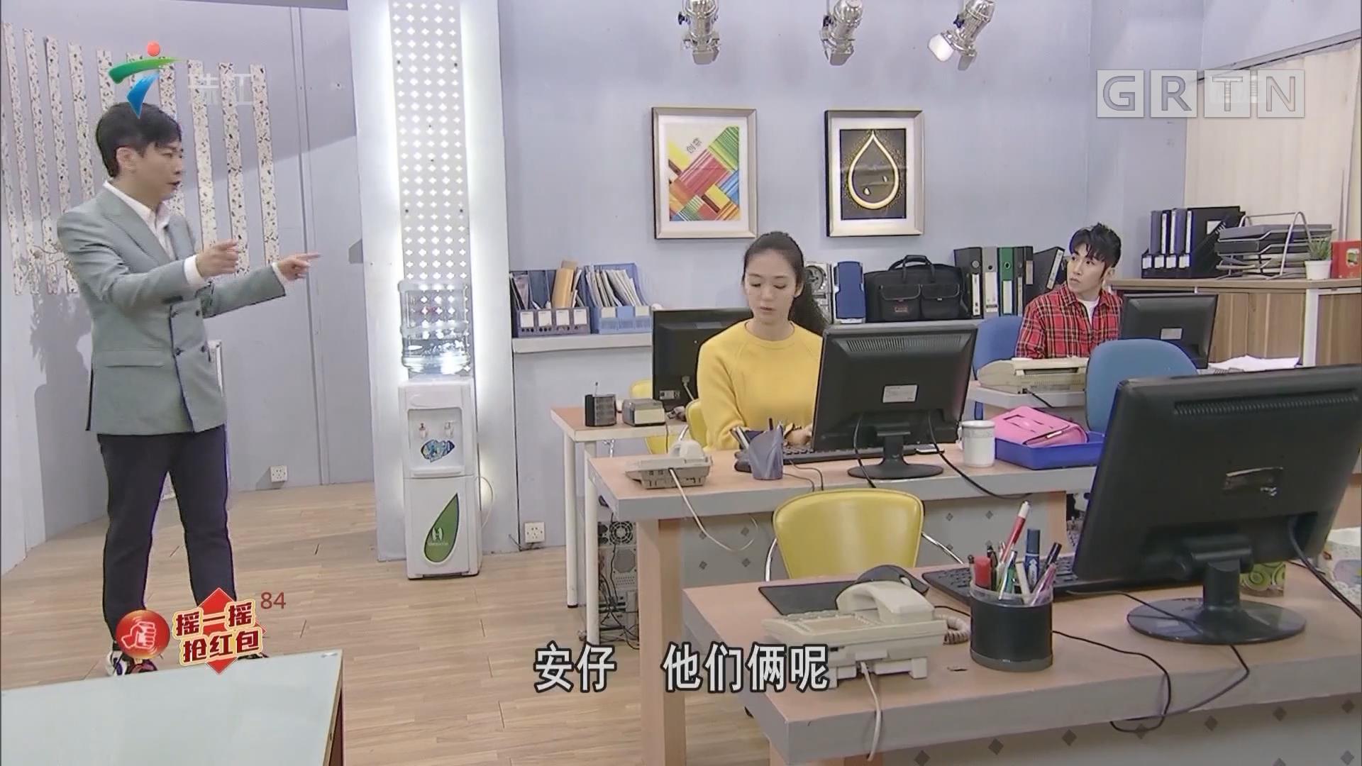 [HD][2019-06-30]外来媳妇本地郎:粽子代我惩罚你(上)