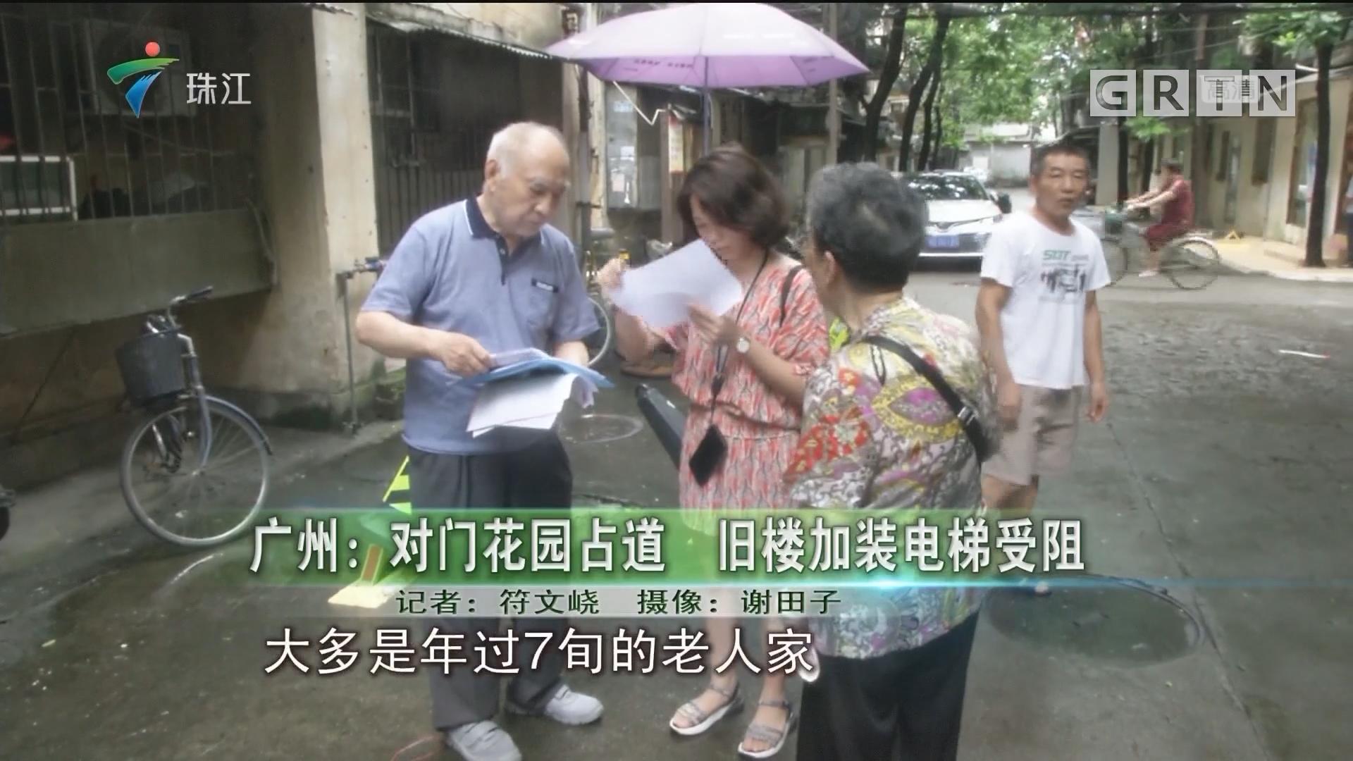 广州:对门花园占道 旧楼加装电梯受阻