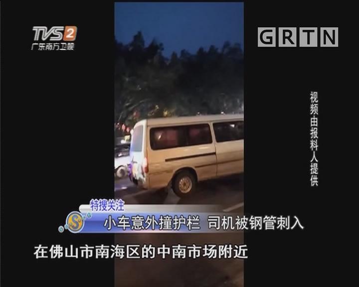 小车意外撞护栏 司机被钢管刺入