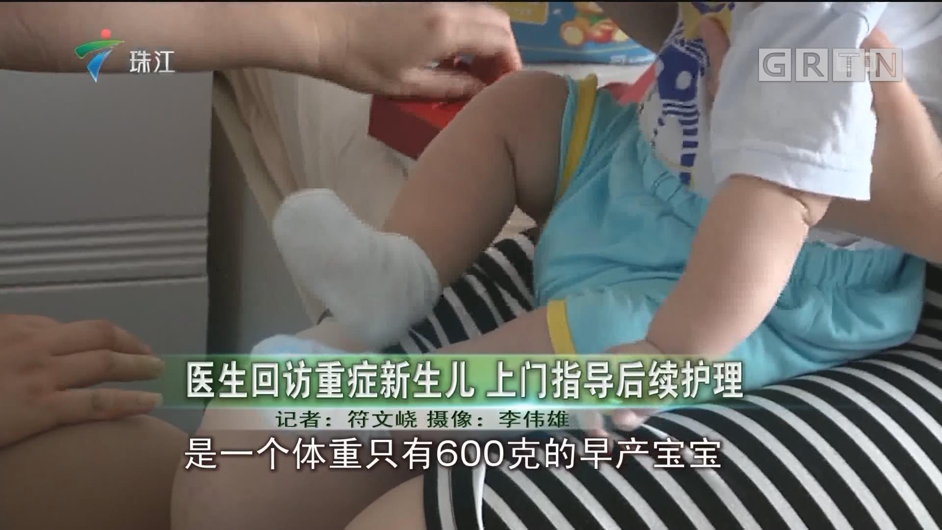 医生回访重症新生儿 上门指导后续护理