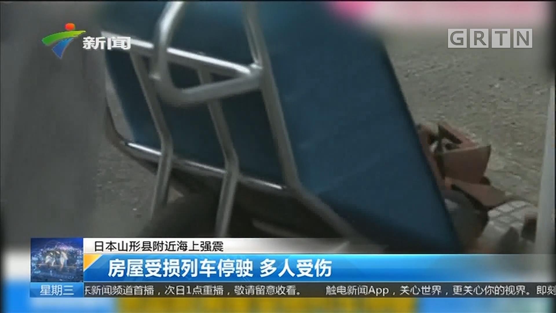 日本山形县附近海上强震:房屋受损列车停驶 多人受伤
