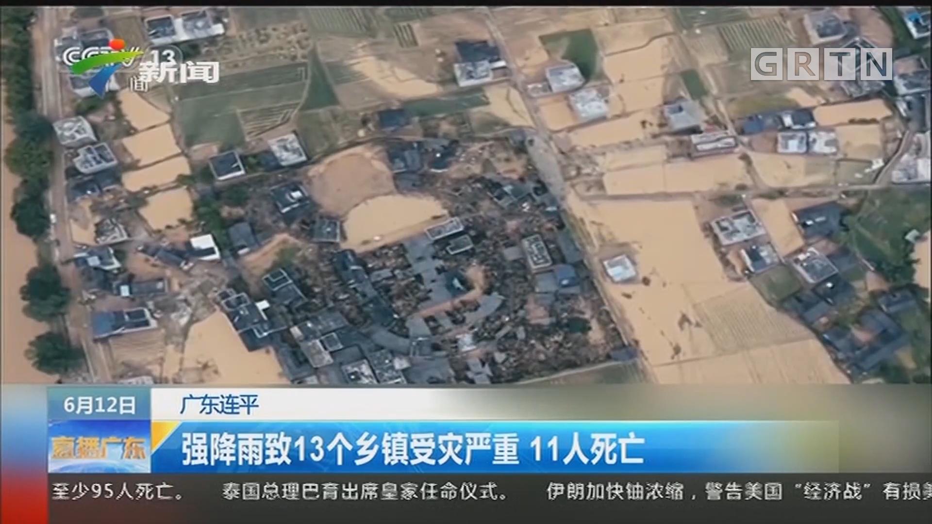 广东连平:强降雨致13个乡镇受灾严重 11人死亡