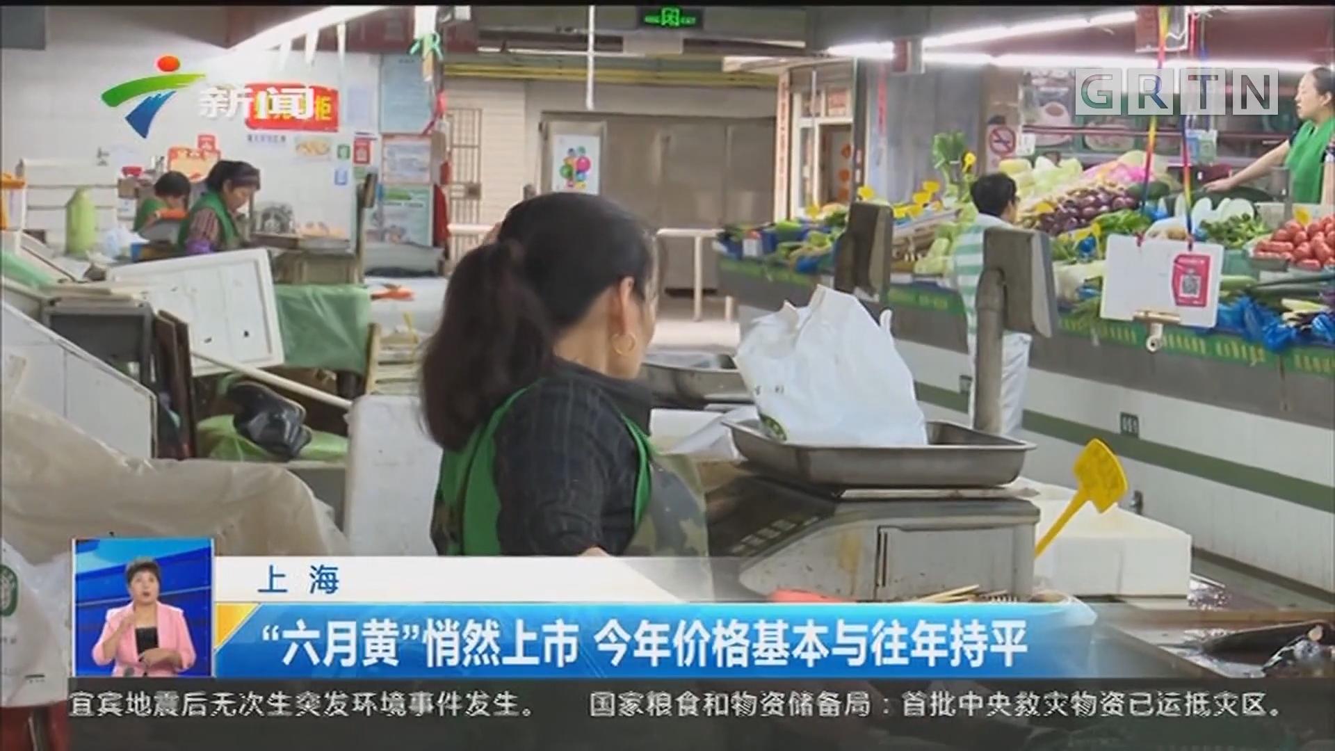 """上海:""""六月黄""""悄然上市 今年价格基本与往年持平"""
