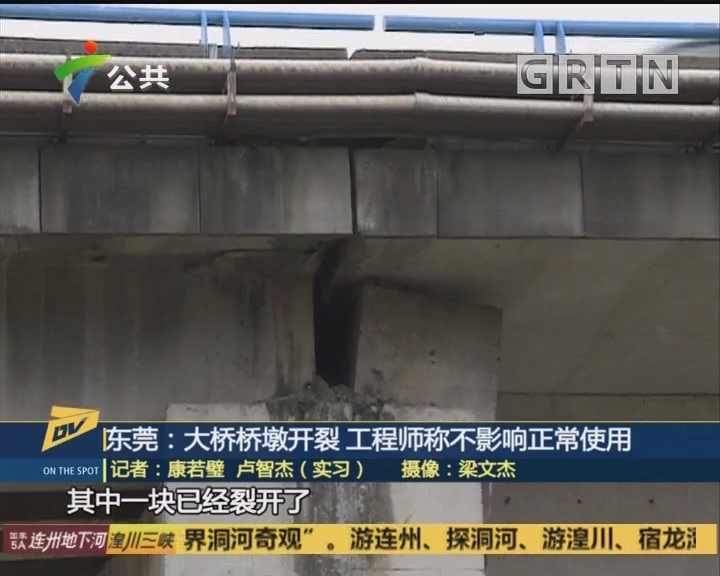 东莞:大桥桥墩开裂 工程师称不影响正常使用
