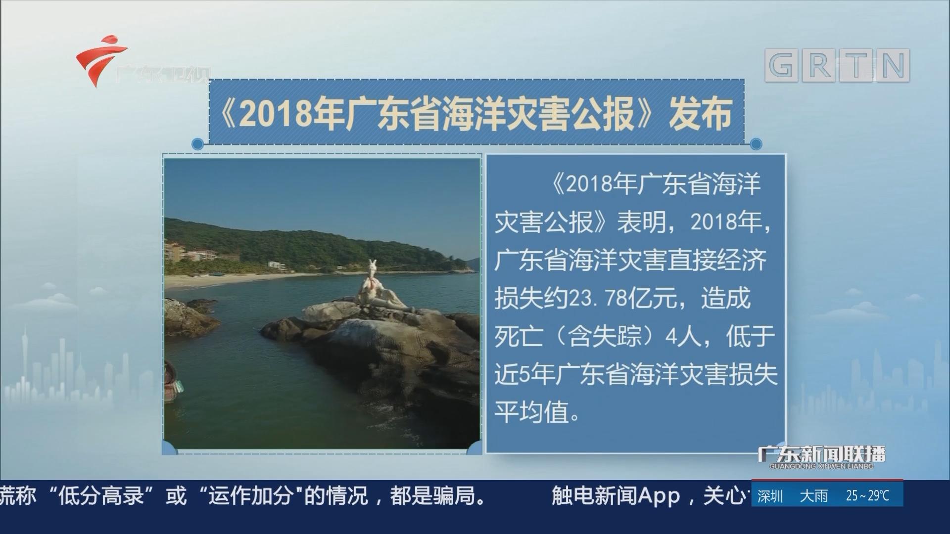 《2018年广东省海洋灾害公报》发布