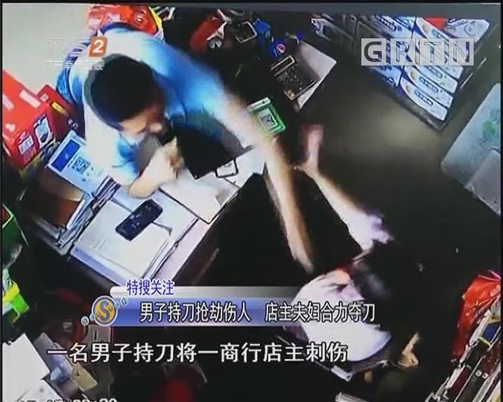 男子持刀抢劫伤人 店主夫妇合力夺刀