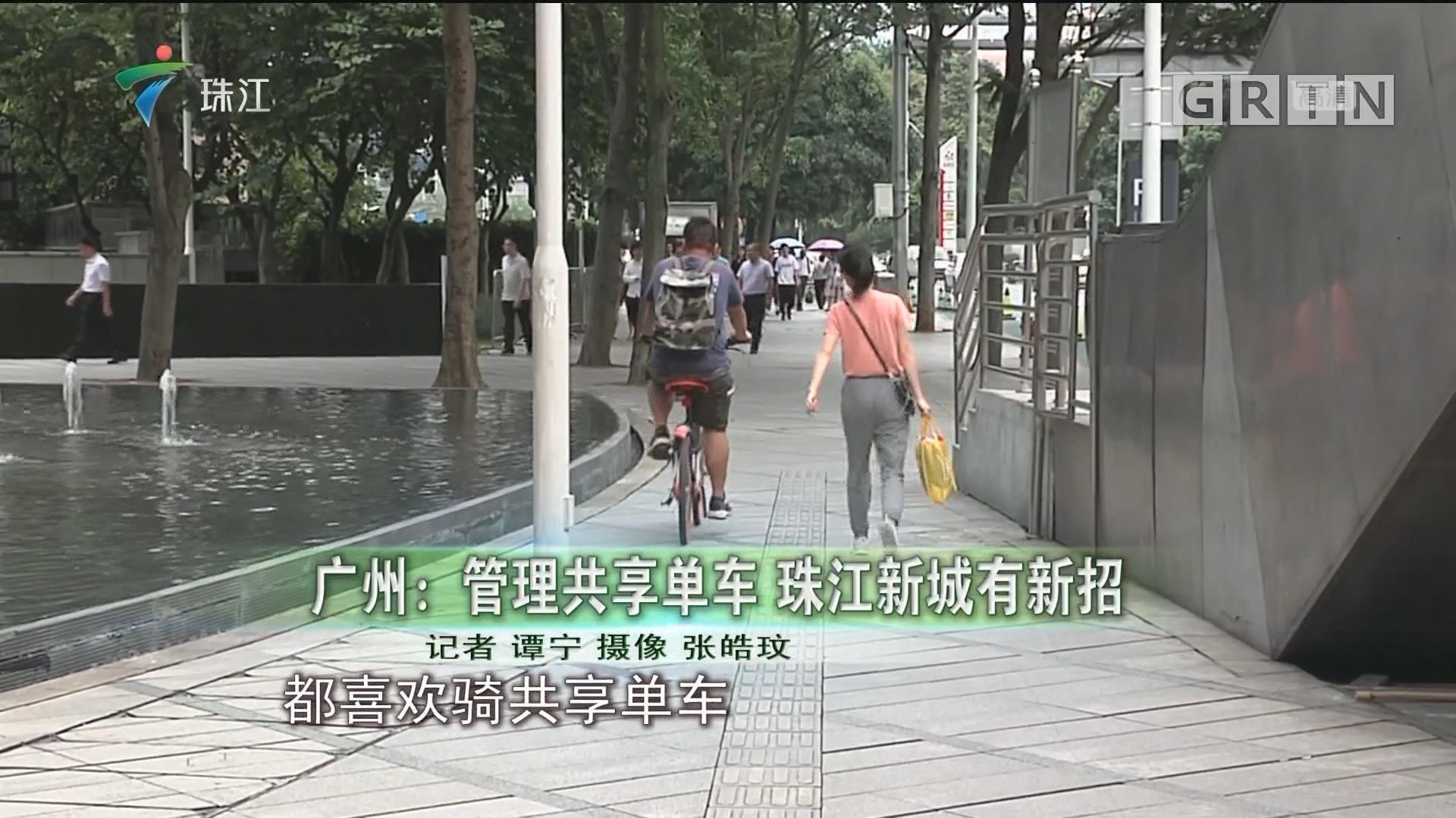 广州:管理共享单车 珠江新城有新招