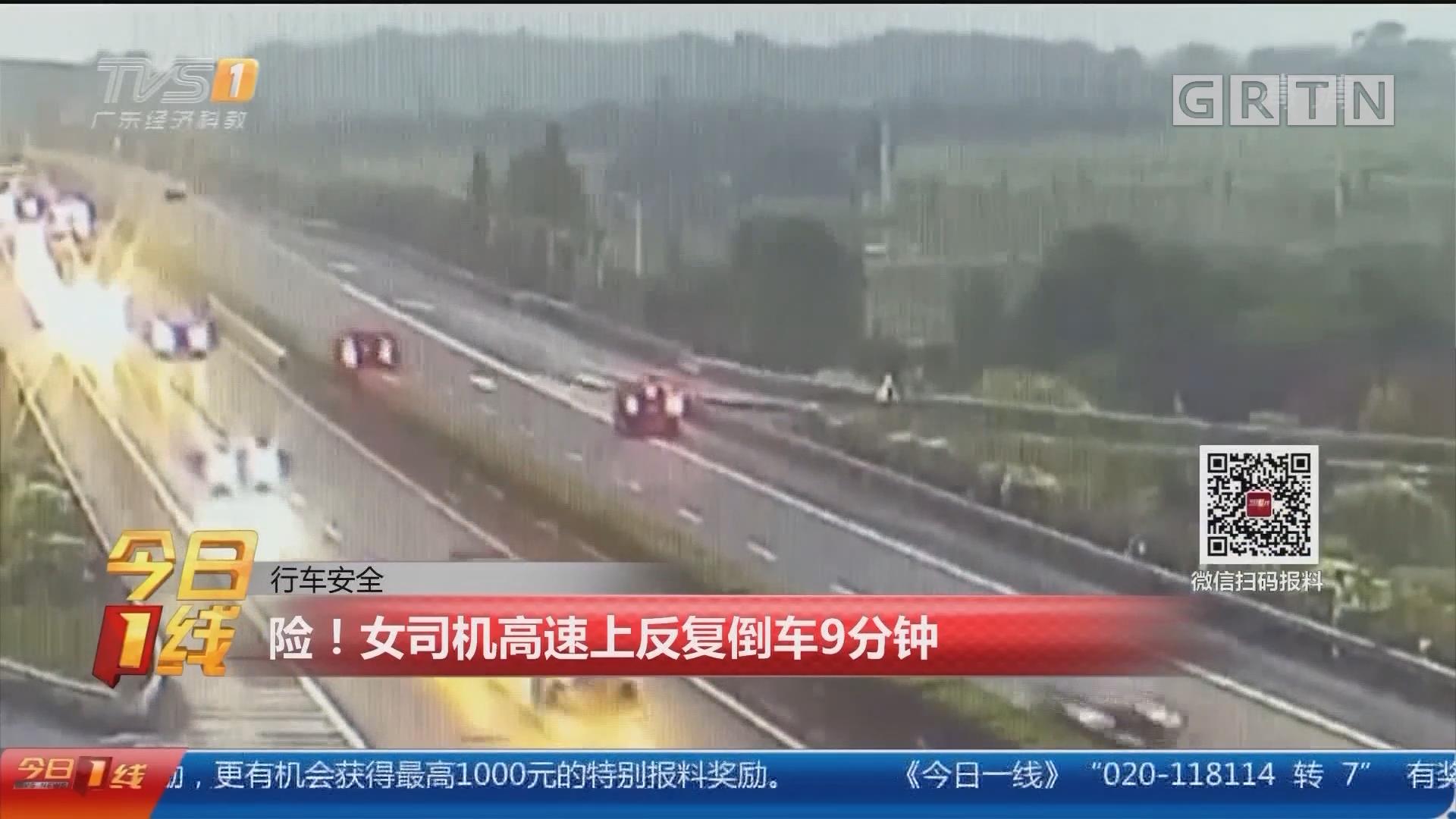 行车安全:险!女司机高速上反复倒车9分钟
