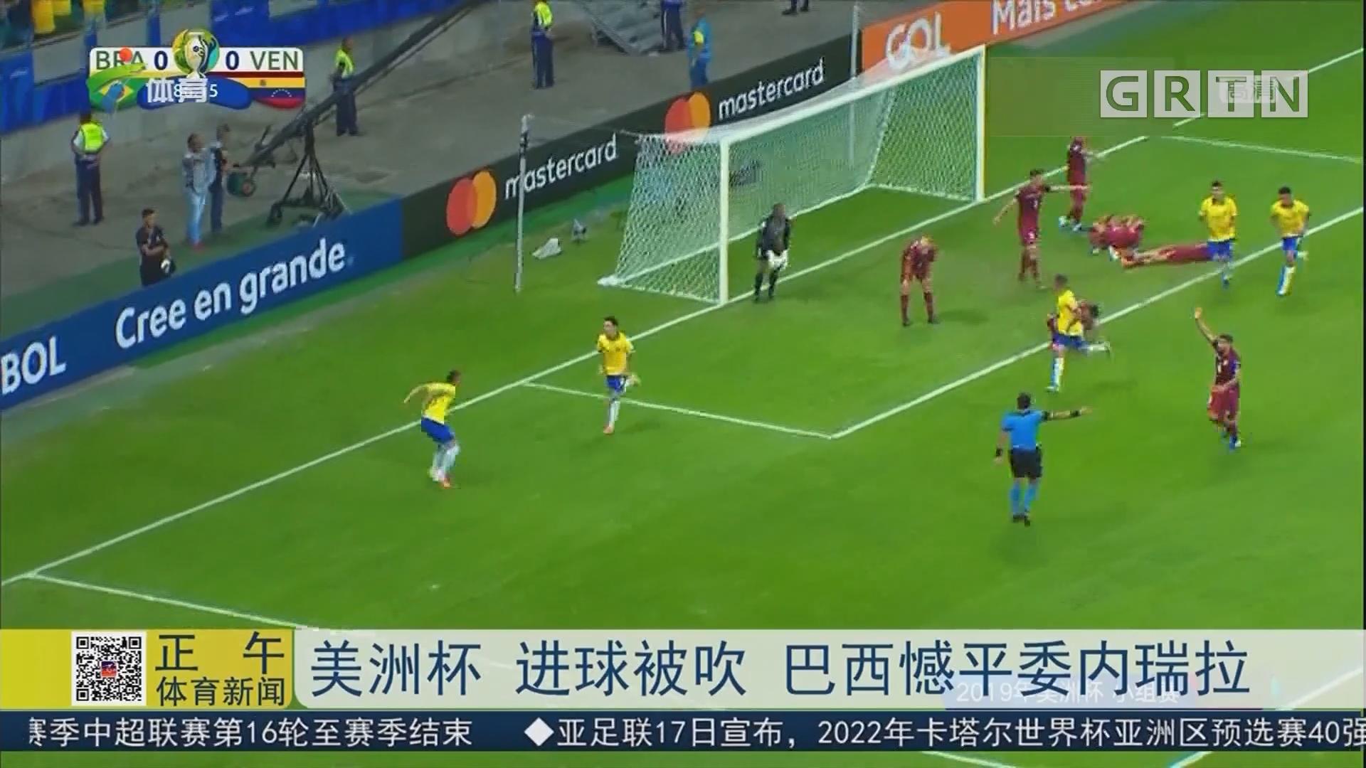美洲杯 进球被吹 巴西憾平委内瑞拉