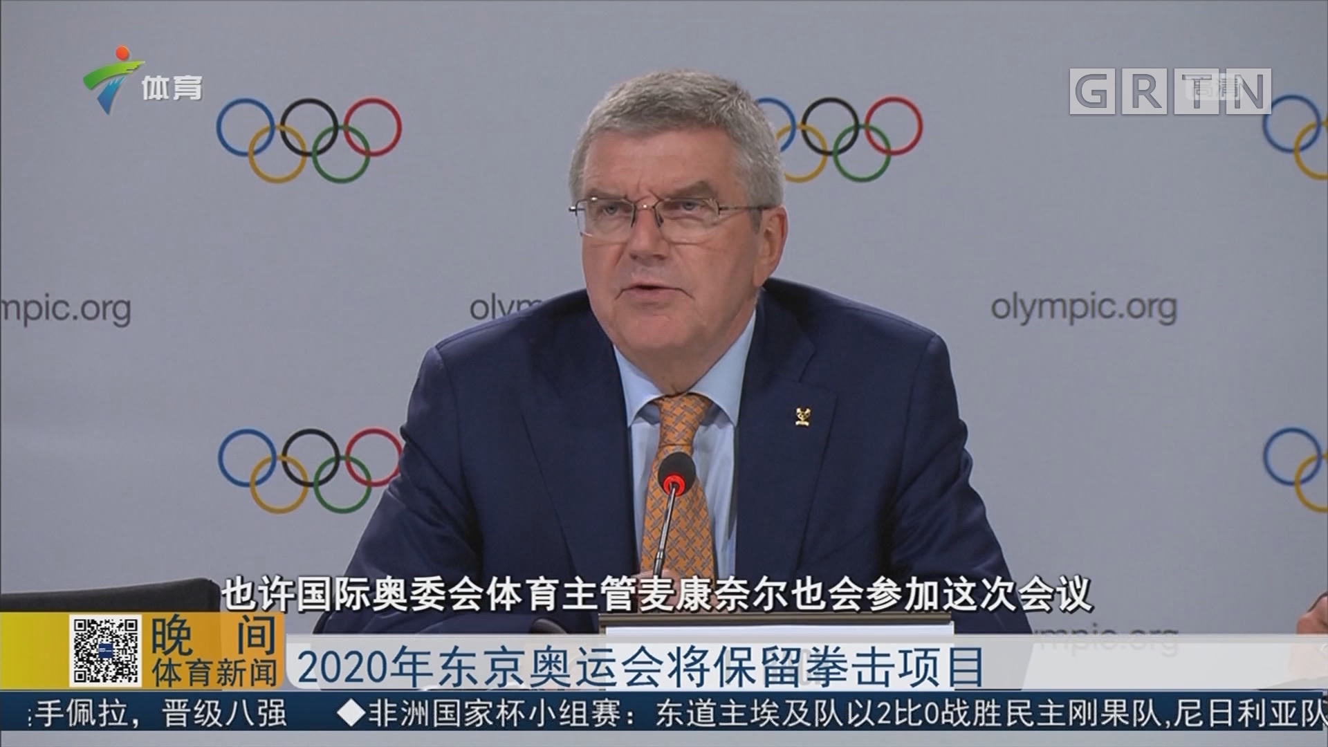 2020年东京奥运会将保留拳击项目