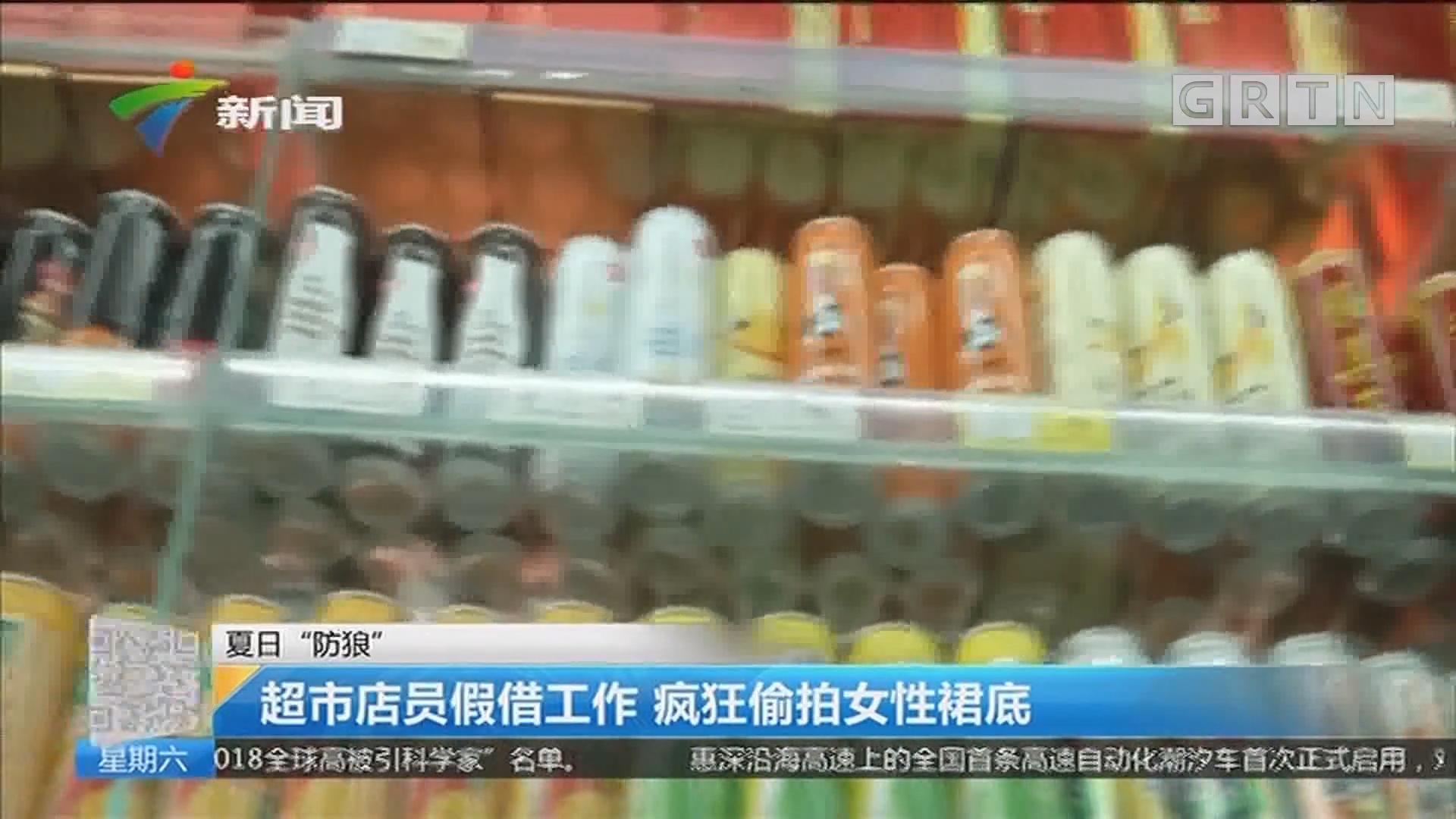 """夏日""""防狼"""":超市店员假借工作 疯狂偷拍女性裙底"""