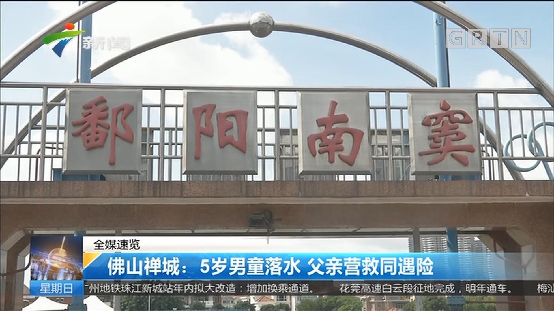 佛山禅城:5岁男童落水 父亲营救同遇险