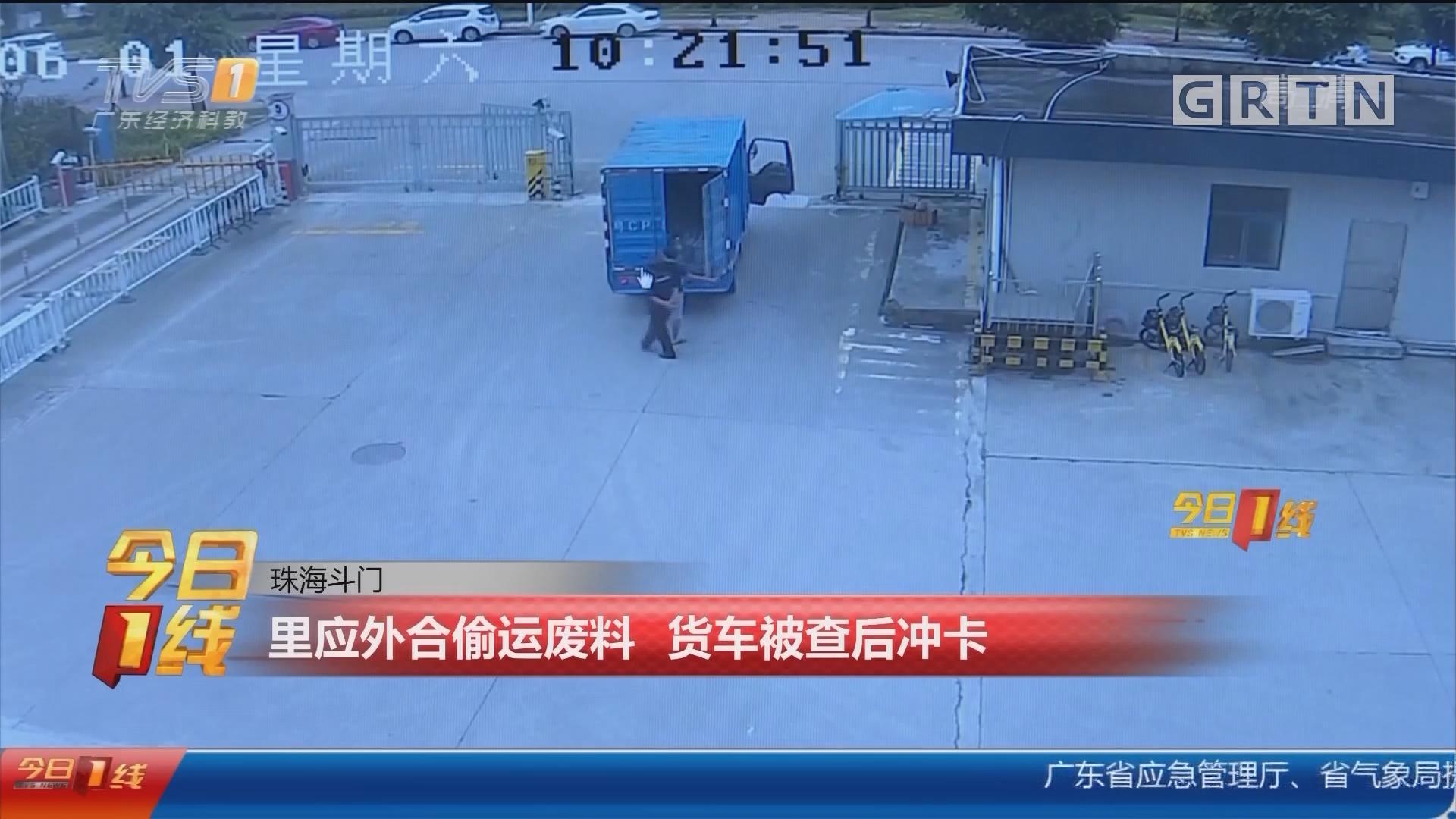 珠海斗门:里应外合偷运废料 货车被查后冲卡
