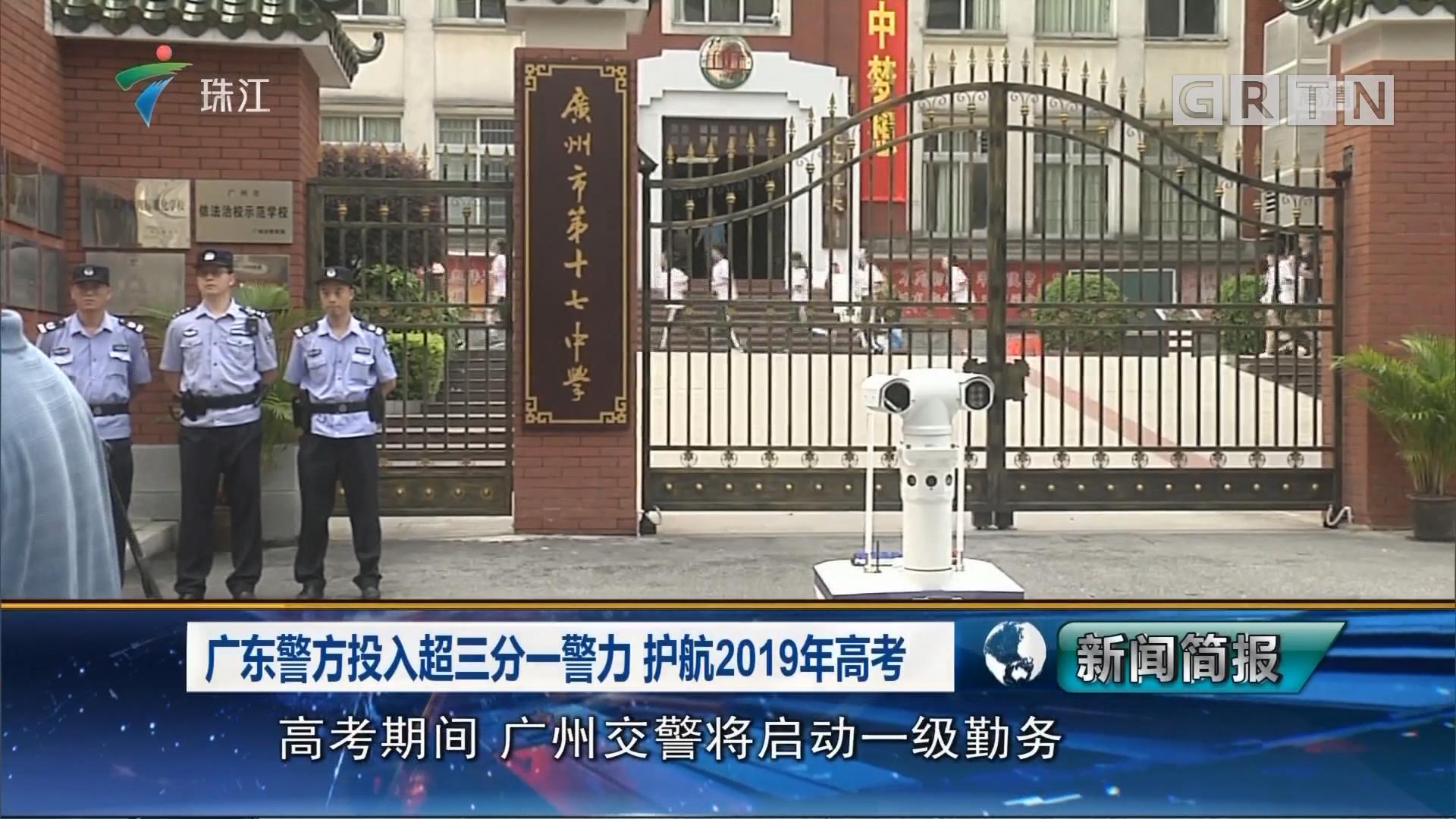 广东警方投入超三分一警力 护航2019年高考