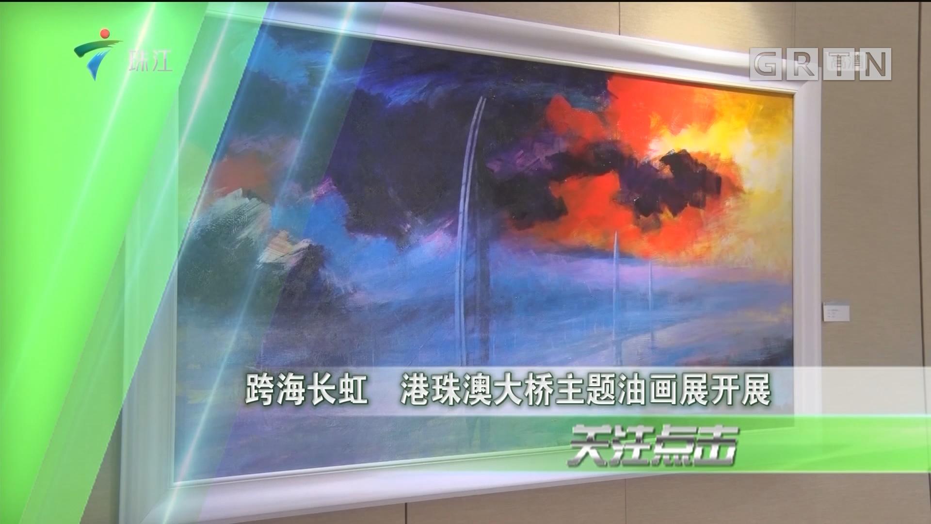 跨海长虹 港珠澳大桥主题油画展开展