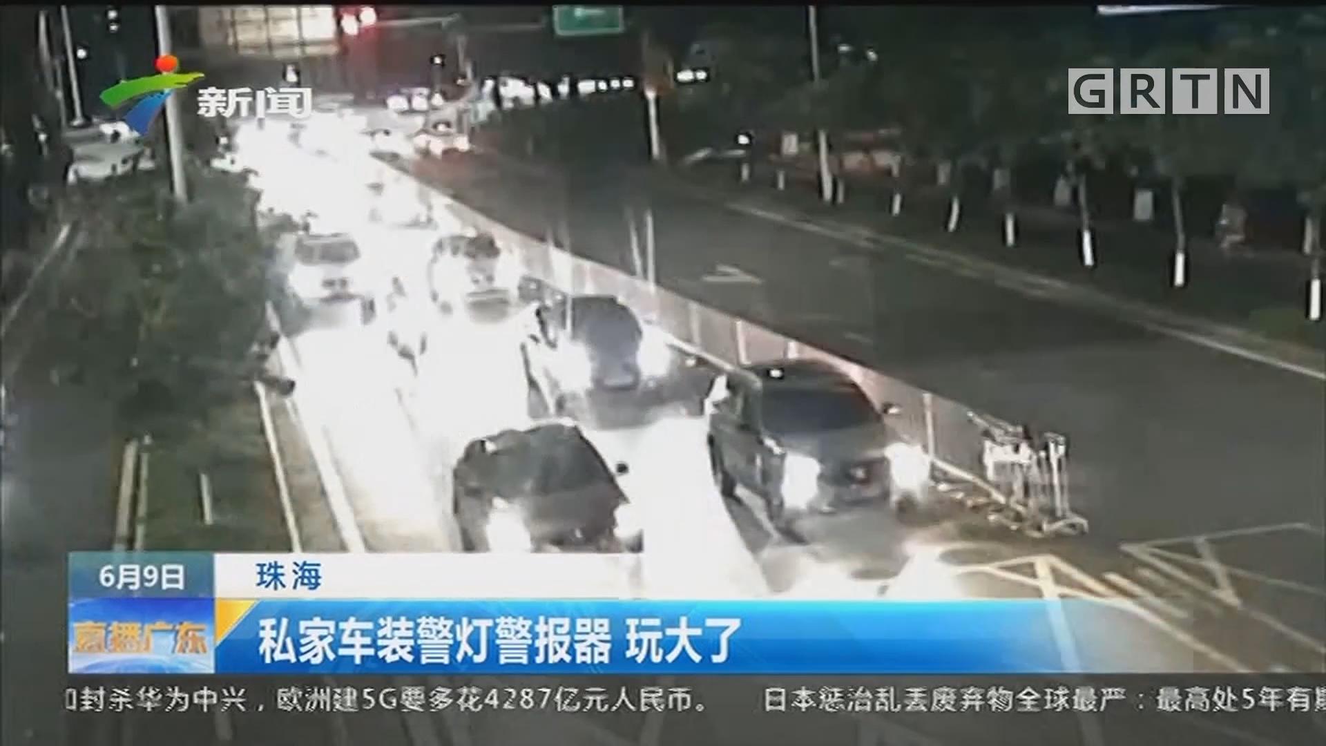 珠海:私家车装警灯警报器 玩大了