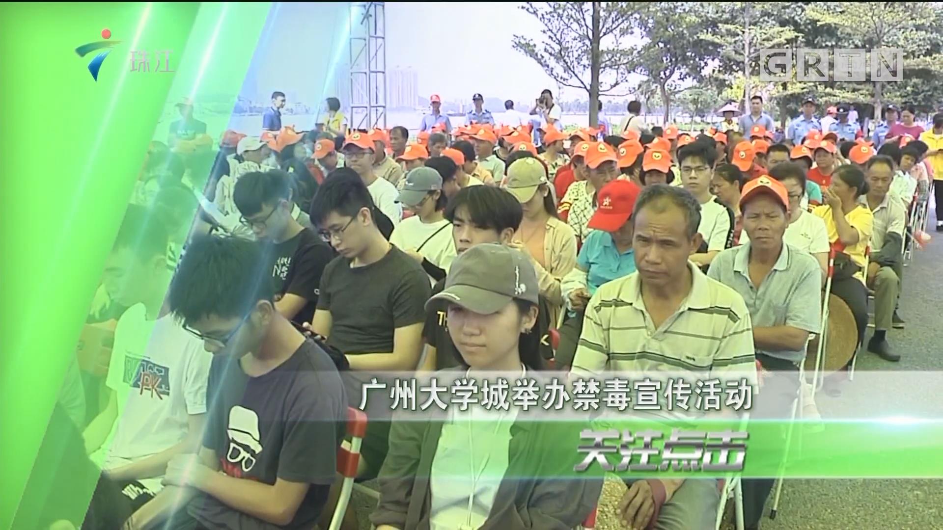 广州大学城举办禁毒宣传活动