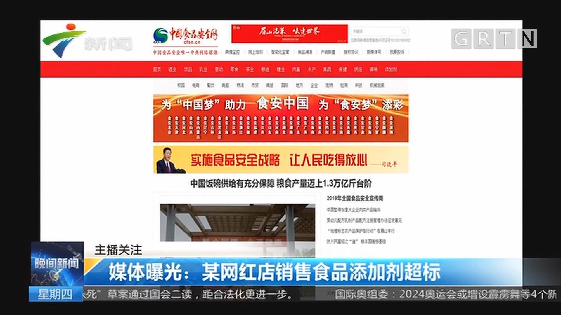 媒体曝光:某网红店销售食品添加剂超标
