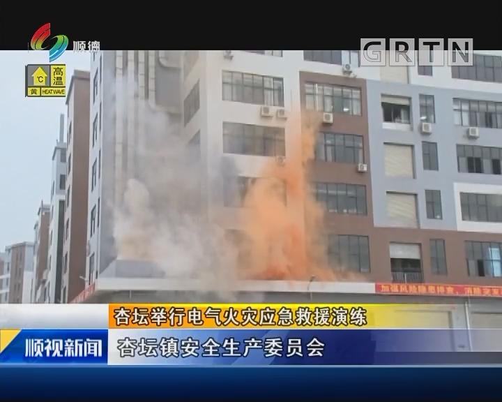 杏坛举行电气火灾应急救援演练