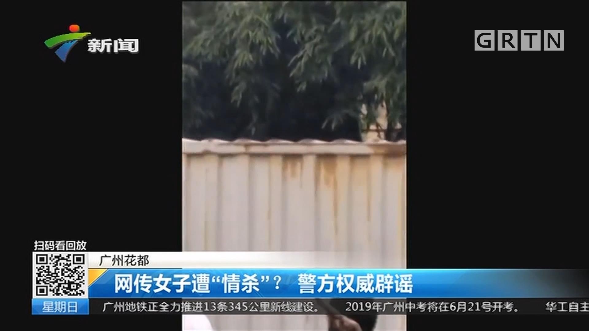 """广州花都:网传女子遭""""情杀""""? 警方权威辟谣"""