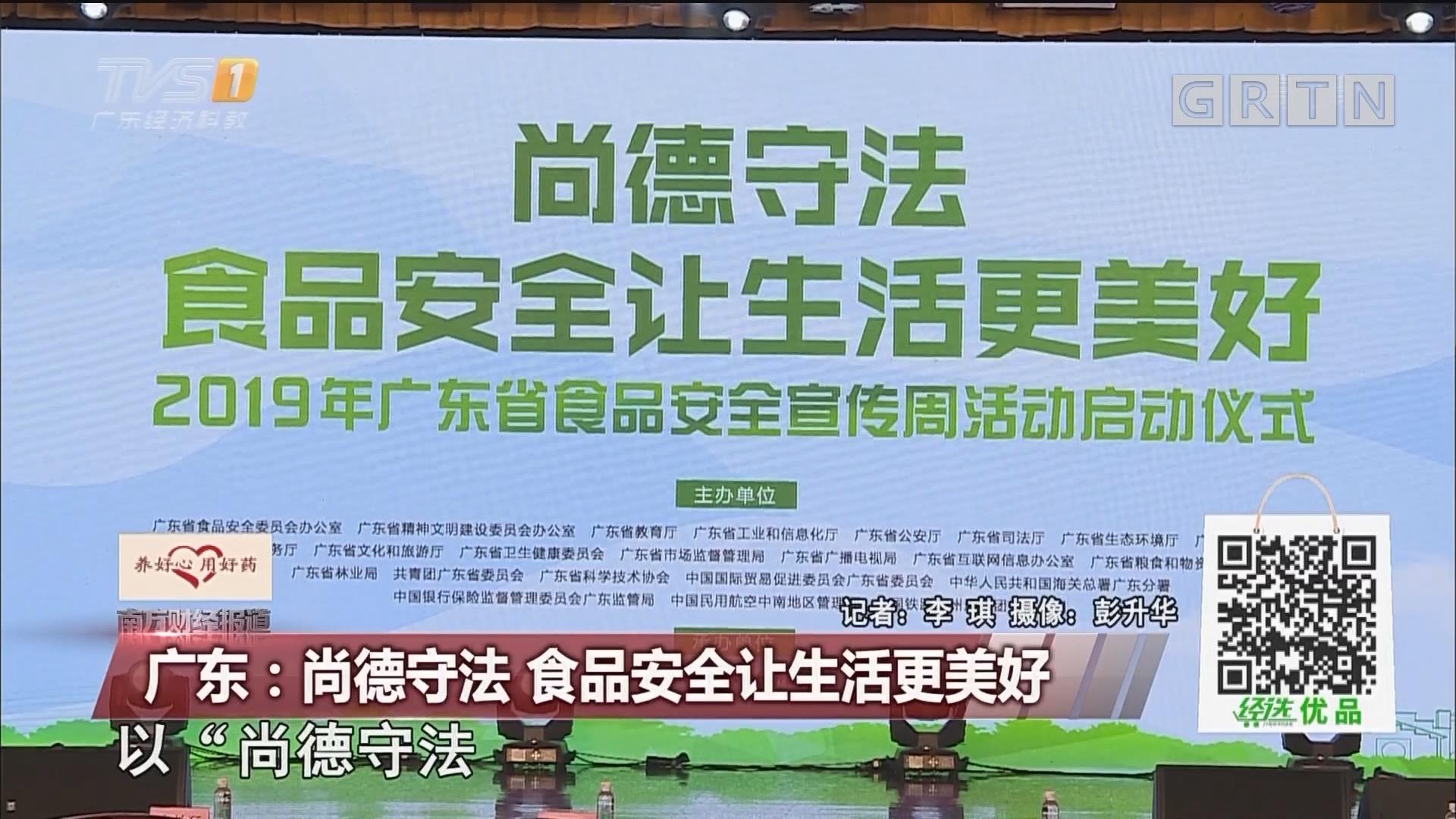 广东:尚德守法 食品安全让生活更美好