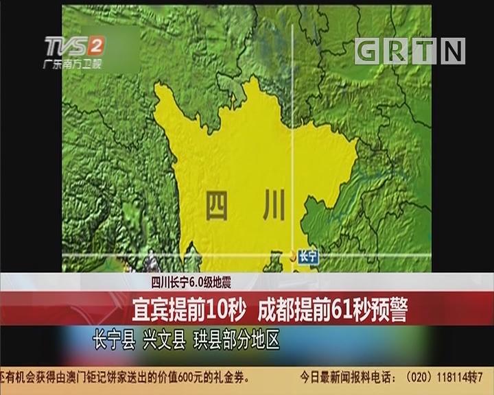 四川长宁6.0级地震:宜宾提前10秒 成都提前61秒预警