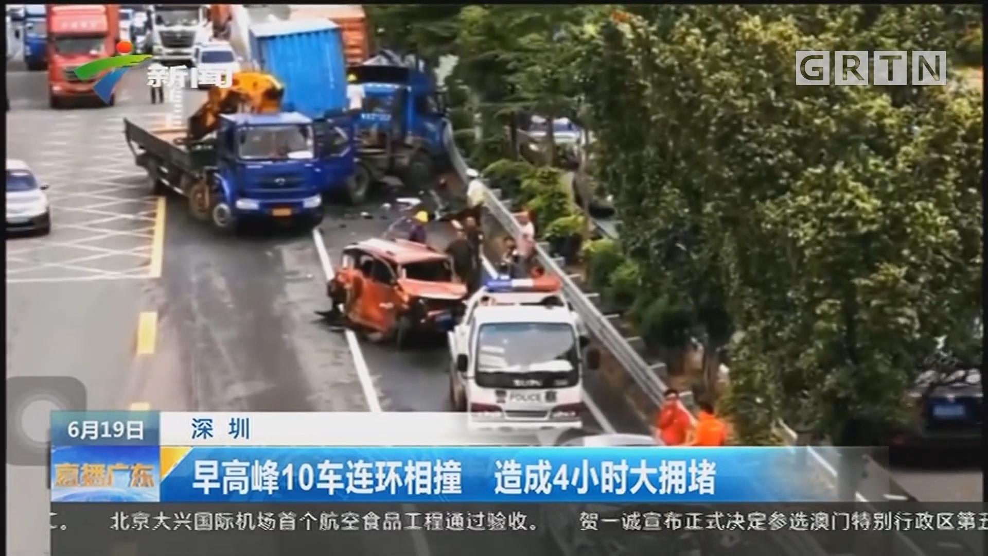 深圳:早高峰10车连环相撞 造成4小时大拥堵