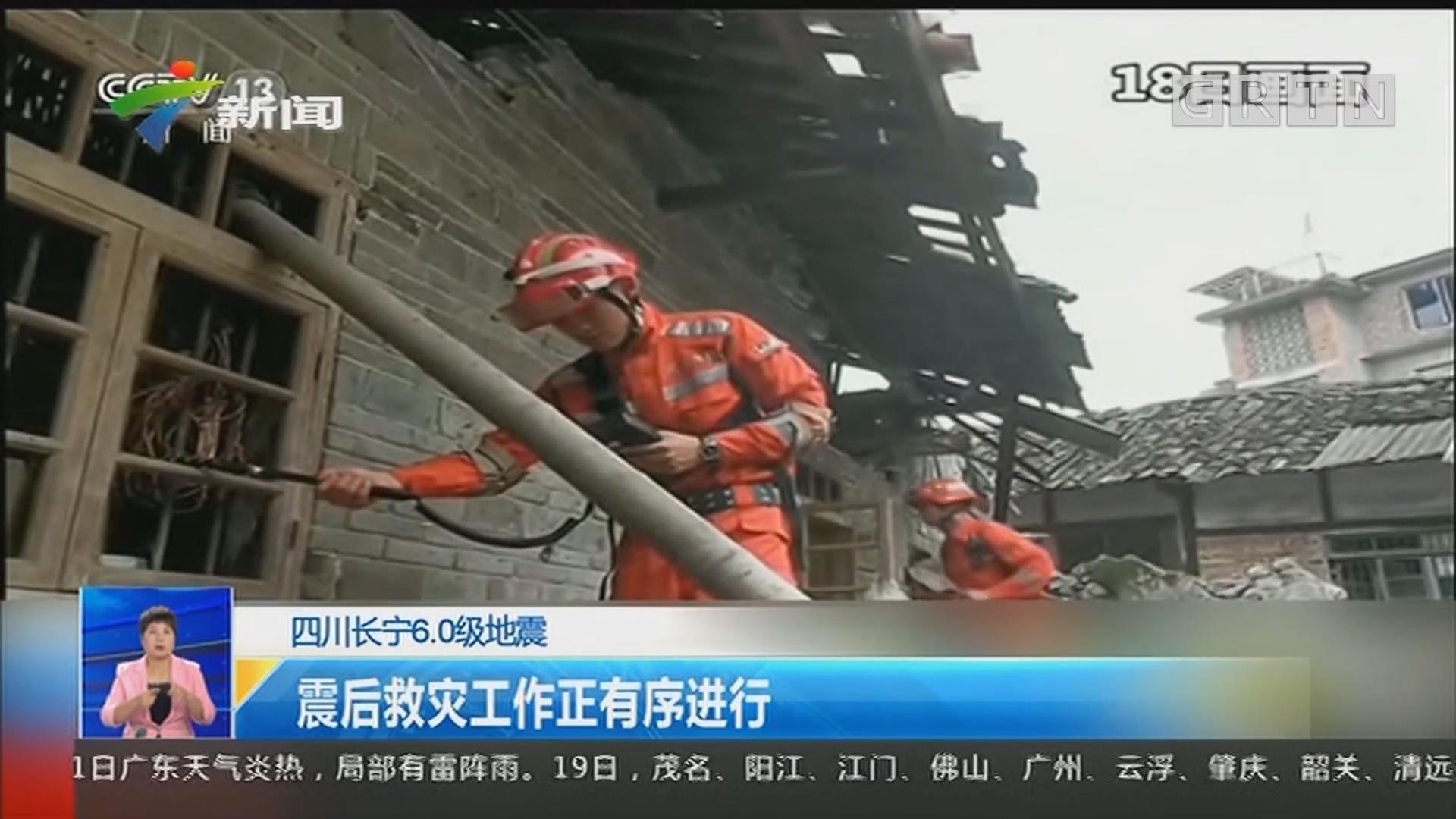 四川长宁6.0级地震:震后救灾工作正有序进行