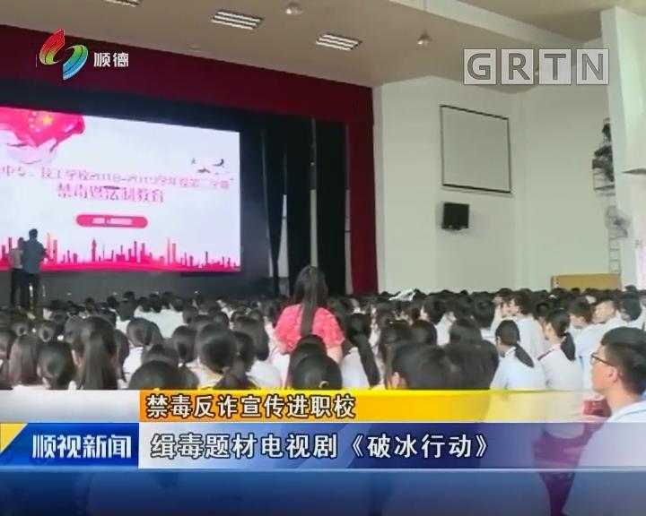 禁毒反诈宣传进职校