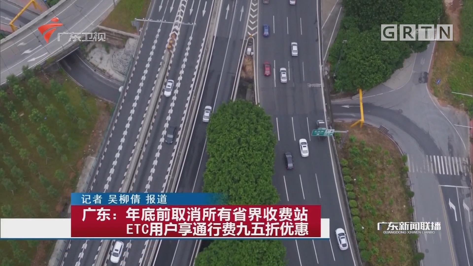 广东:年底前取消所有省界收费站 ETC用户享通行费九五折优惠