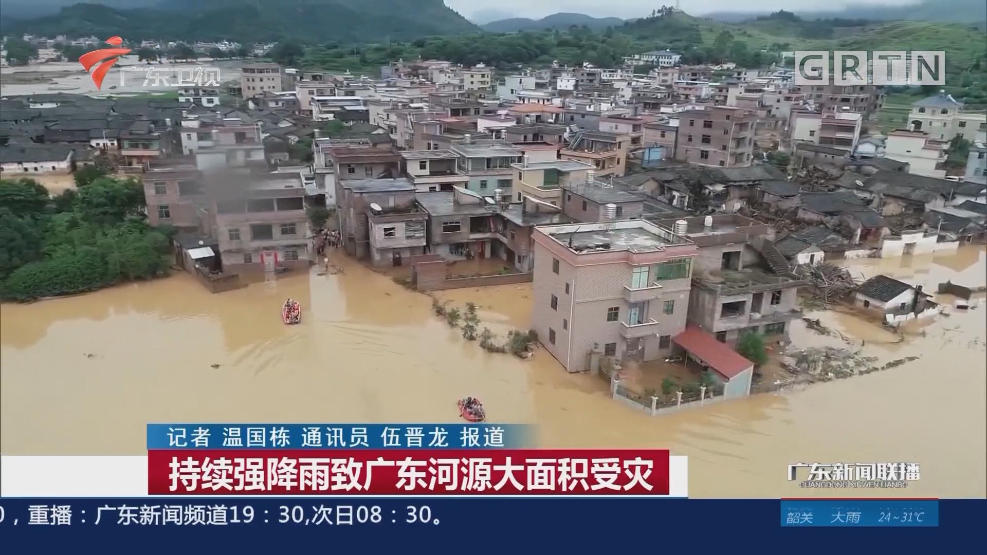 持续强降雨致广东河源大面积受灾