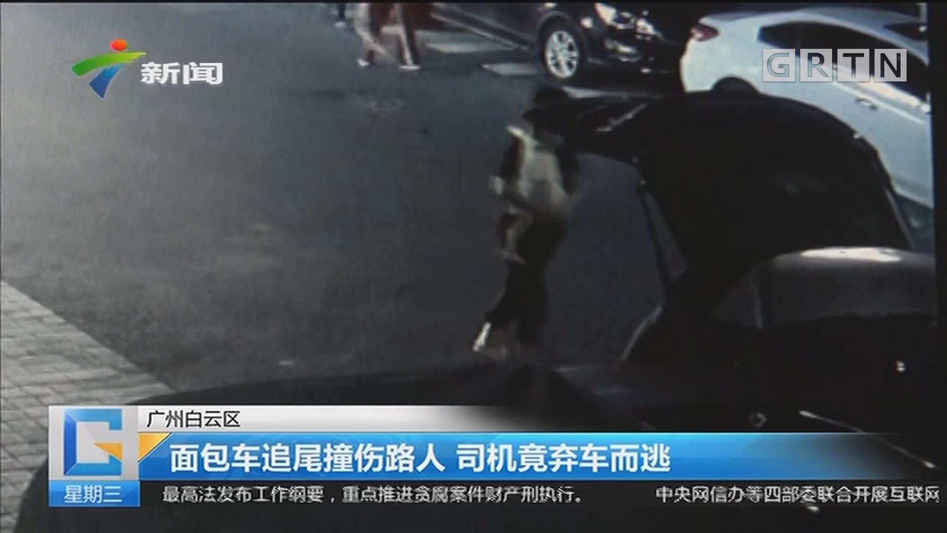 广州白云区:面包车追尾撞伤路人 司机竟弃车而逃
