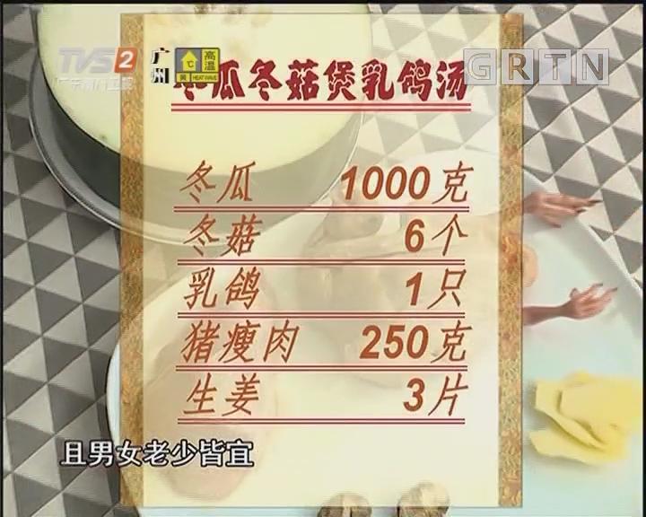 冬瓜冬菇煲乳鸽汤
