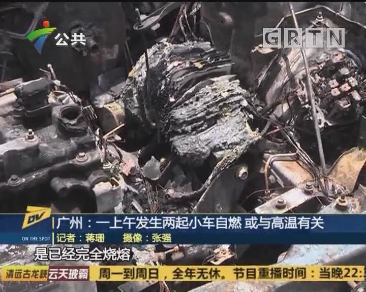 广州:一上午发生两起小车自燃 或与高温有关